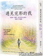 Yu Jian Wan Xing De Wo : Yong Jue Cha , Xuan Ze , Ze Ren Yu Zi Ji He Hao , Jie Suo Ren Sheng Nan Ti