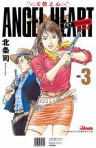 ANGEL HEART 1st Season (Vol.3)