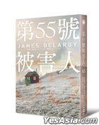 Di55 Hao Bei Hai Ren