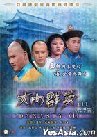 大内群英 (1980) (DVD) (46-57集) (完) (数码修复) (ATV剧集) (香港版)