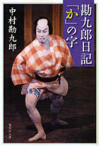 kankurou nitsuki ka no ji shiyuueishiya bunko na 27 5