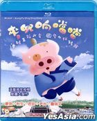 McDull Kung Fu Ding Ding Dong (Blu-ray) (English Subtitled) (Hong Kong Version)