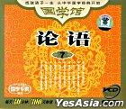 Guo Xue Guan - Lun Yu 7 (VCD) (China Version)