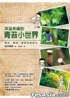 Yang Yi Xing Fu De Qing Tai Xiao Shi Jie : Shang Tai , Zhong Tai , Xiang Shou Liang Lu Shi Guang