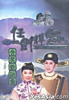 Swallow The Poison With A Smile (DVD) (Hong Kong Version)