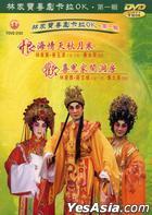 Lin Jia Bao Cantonese Opera Karaoke Vol.1 (DVD)