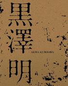 Kurosawa Akira Blu-ray Box (Blu-ray) (First Press Limited Edition) (Japan Version)