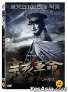1911 (2011) (DVD) (Korea Version)