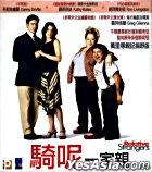Relative Strangers (VCD) (Hong Kong Version)