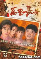 Down Memory Lane (DVD) (Part I) (To Be Continued) (TVB Drama)