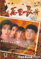 万里长情 (DVD) (第一辑) (待续) (TVB剧集)