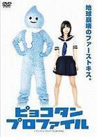 Pyokotan Profile (DVD) (日本版)