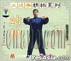 Quintessence Series Of Da Cheng Quan - Zhan Zhuang (VCD) (China Version)
