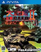 Daisenryaku Exceed 2 (Japan Version)