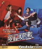 App War (2018) (Blu-ray) (English Subtitled) (Hong Kong Version)