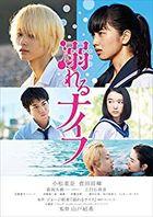 Drowning Love (DVD) (Standard Edition) (Japan Version)