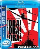 Tora! Tora! Tora! (1970) (Blu-ray + DVD) (Taiwan Version)