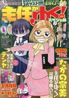 Hontou ni Atta Waraeru Hanashi Pinky Zoukan 08210-01 2017