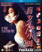 3 Days Of A Blind Girl (1993) (Blu-ray) (Hong Kong Version)