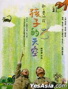 魯冰花 - 孩子的天空 (DVD) (台灣版)