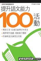 TI SHENG YU WEN NENG LI 100HUO DONG