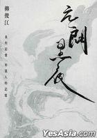 Yuan Lang Hei Ye ——  Wo De Ji Yi  He Zhong Ren De Ji Yi