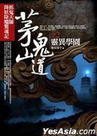 Mao Shan Gui Dao 2  Ling Yi Xue Yuan