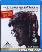 Port of Call (2015) (Blu-ray) (Hong Kong Version)