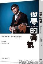 Zuo Meng De Yong Qi : Bu Fang Qi Re Qing , Ye Bu Yao Wang Ji Nei Xin