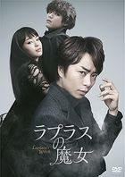Laplace's Witch (DVD) (Normal  Edition) (Japan Version)