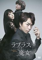 拉普拉斯的魔女 (DVD) (普通版)(日本版)