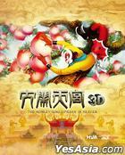 The Monkey King: Uproar In Heaven (Blu-ray) (2D + 3D) (Metalpak) (English Subtitled) (China Version)