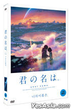 Your Name (2DVD) (Limited Edition) (Korea Version)