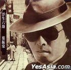 Fu Sheng Liu Jie (UMG EMI Reissue Series)