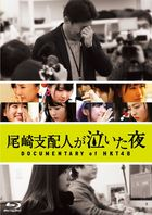 Ozaki Shihainin ga Naita Yoru Documentary Of HKT48 (Blu-ray) (Special Edition) (Japan Version)