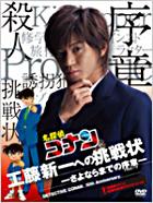 Detective Conan Shinichi Kudo e no Chosenjo - Sayonara made no Josho (DVD) (Normal Edition) (Japan Version)