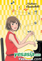 Nodame Cantabile (Vol.1) (DVD) (Animation) (First Press Limited Edition) (Japan Version)