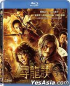 Mojin - The Lost Legend (2015) (Blu-ray) (English Subtitled) (Taiwan Version)