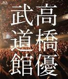 Takahashi Yu 2013 Nippon Budokan 【YOU CAN BREAK THE SILENCE IN BUDOKAN】(Blu-ray) (Japan Version)
