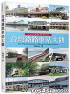 The Practical Guide of Taiwan Railway Stations