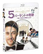 MEIN BLIND DATE MIT DEM LEBEN (Japan Version)