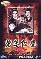 Jade In The Red Dust (DVD) (Part 1&2) (Hong Kong Version)
