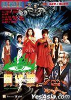 阿修羅 (1990) (Blu-ray) (香港版)