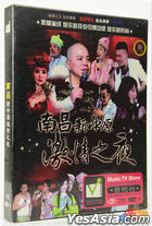 Nan Chang Xin Zhong Yuan Ji Qing Zhi Ye (DVD) (China Version)