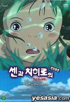 Spirited Away (DVD) (2-Disc) (Korea Version)