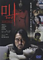 Sakebi (DVD) (Premium Edition) (Japan Version)