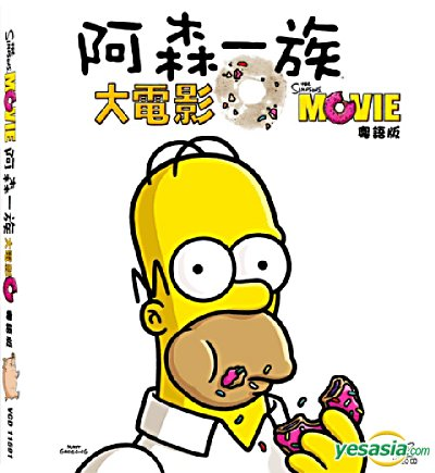 Yesasia The Simpsons Movie 2007 Vcd Cantonese Dubbed Hong Kong Version Vcd Josie Ho Wyman Wong Deltamac Hk Western World Movies Videos Free Shipping