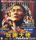 Glory To The Filmmaker! (VCD) (Hong Kong Version)