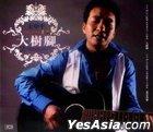 Da Shu Jiao Karaoke (VCD)