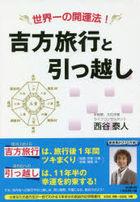 kitsupou riyokou to hitsukoshi sekaiichi no kaiunhou